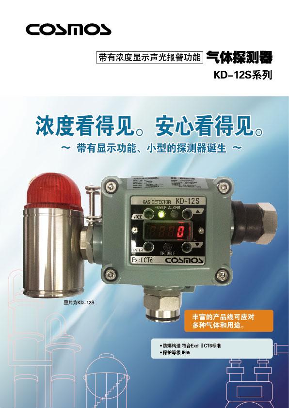 KD-12S