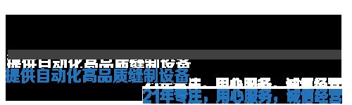 深圳福诚自动机械设备有限公司