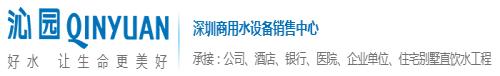 深圳沁园水处理