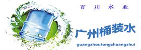 广州桶装水