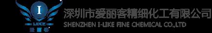 深圳市爱丽客精细化工有限公司