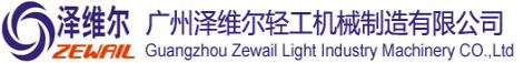广州泽维尔轻工机械制造有限公司