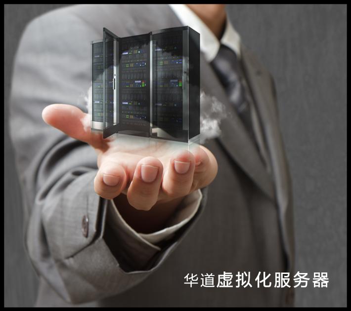 华道虚拟化服务器