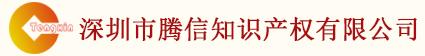 深圳市腾信知识产权有限公司