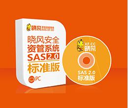 晓风安全资管系统 SAS2.0 标准版