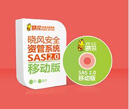 晓风安全资管系统 SAS2.0 移动版