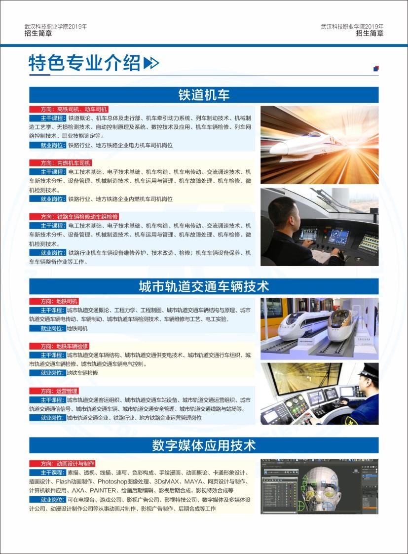 武汉科技职业学院招生简章(湖北省)