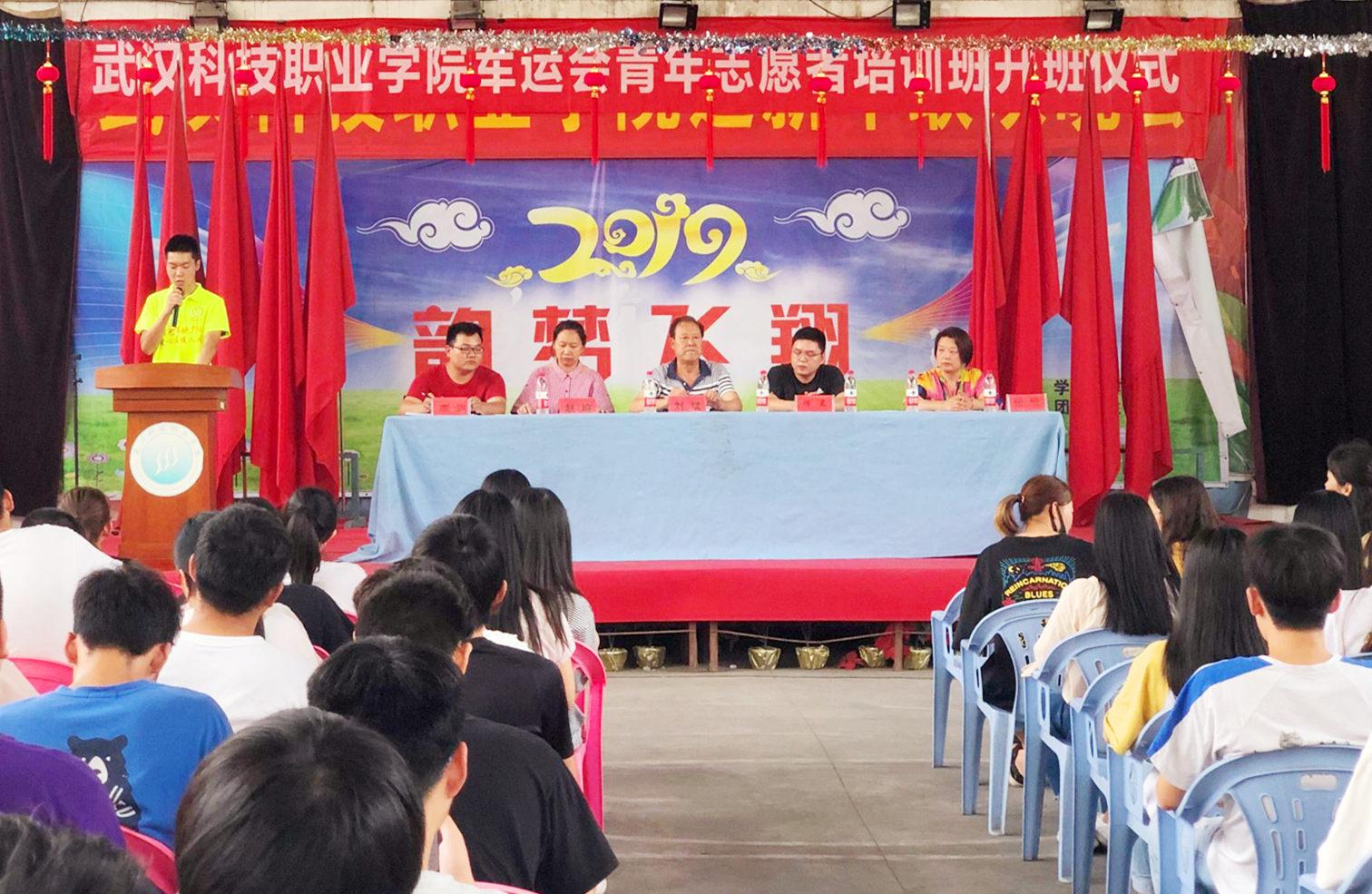 """我院""""2019年网信快3军运会志愿者培训班""""开班仪式取得圆满成功"""
