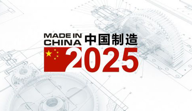 中国制造2025规划发布—明确9项战略任务突破10大高端领域
