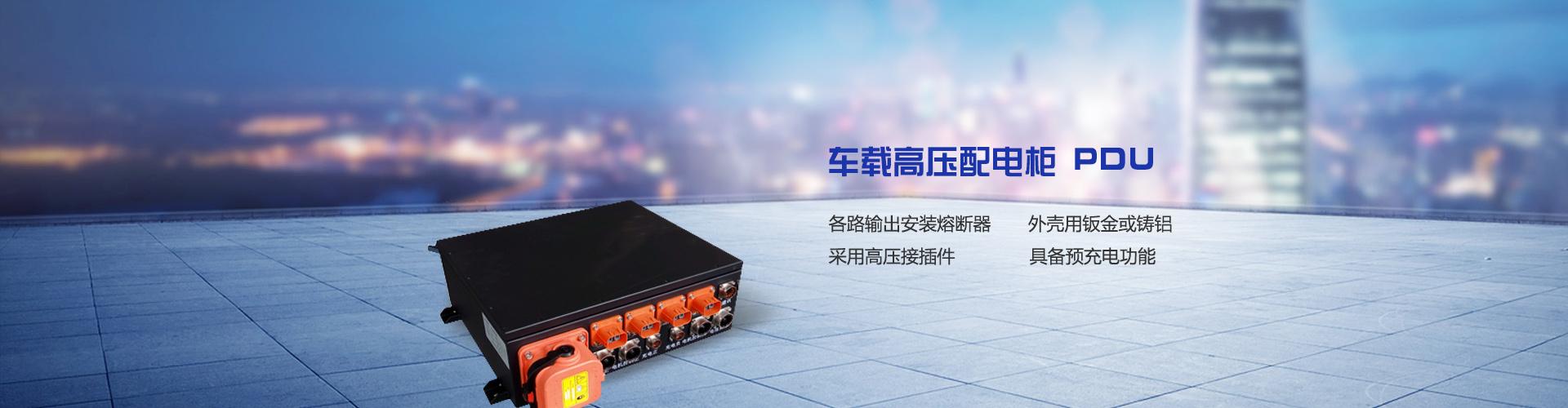 首页 产品中心 汽车充电车载设备系统  车载高压配电柜 pdu  产品中心