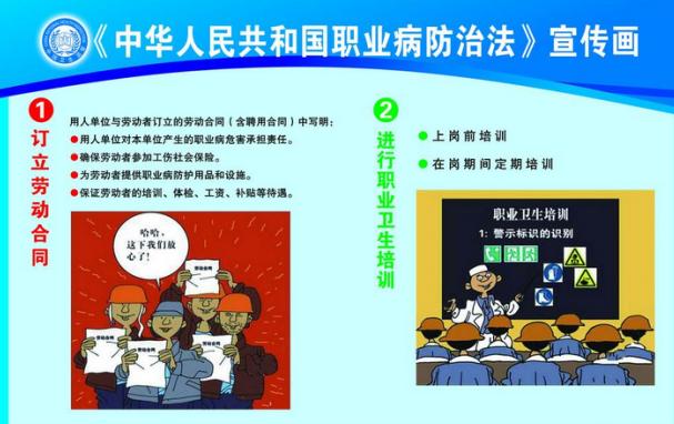 职业病防治宣传画 - 安全管理托管服务 - 广州中京