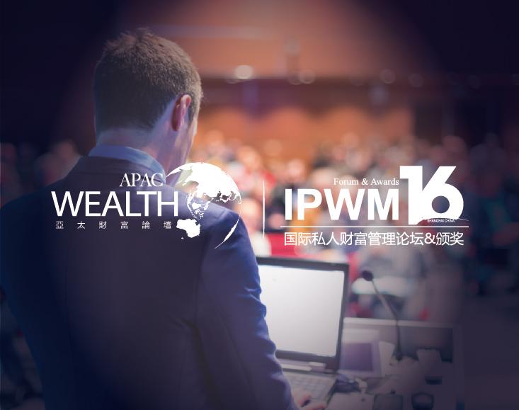2016年度国际私人财富管理论坛与颁奖