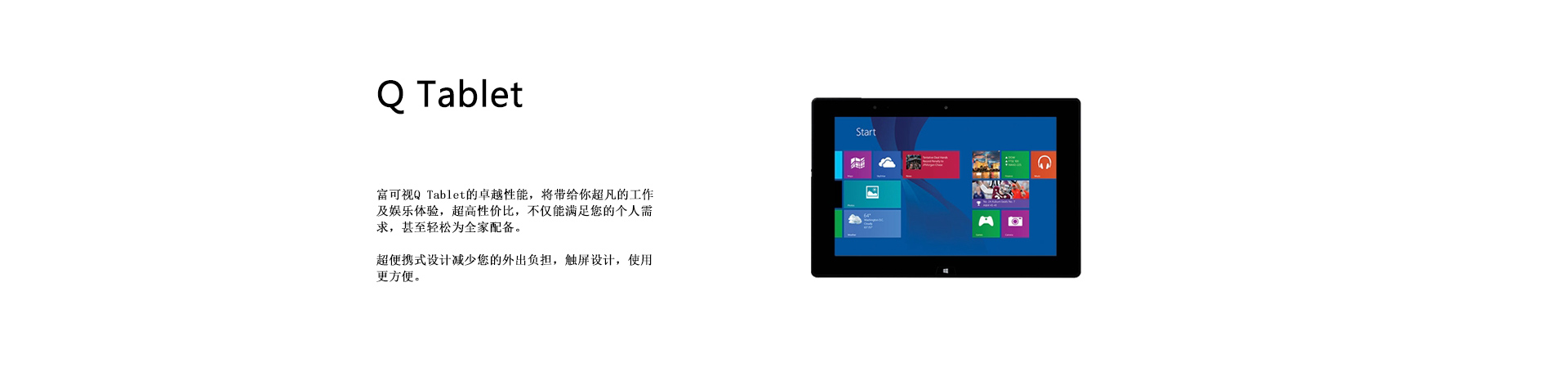 Q-tablet