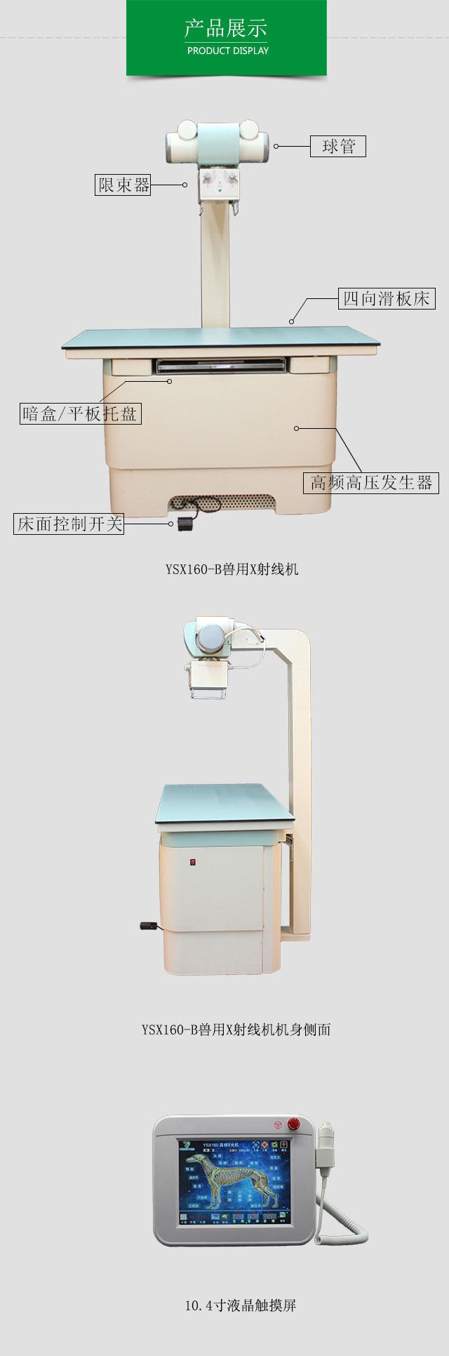 16kW动物高频X光机 宠物X光机 兽用X光机部件