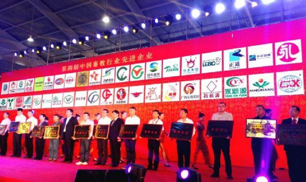 连续三届荣获中国畜牧行业先进企业