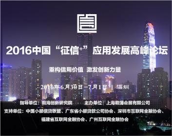 2016中国征信应用发展高峰论坛