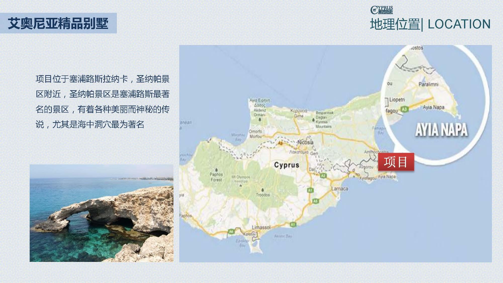 艾奥尼亚精品别墅 地理位置 项目位于塞浦路斯拉纳卡,圣纳帕景区附近