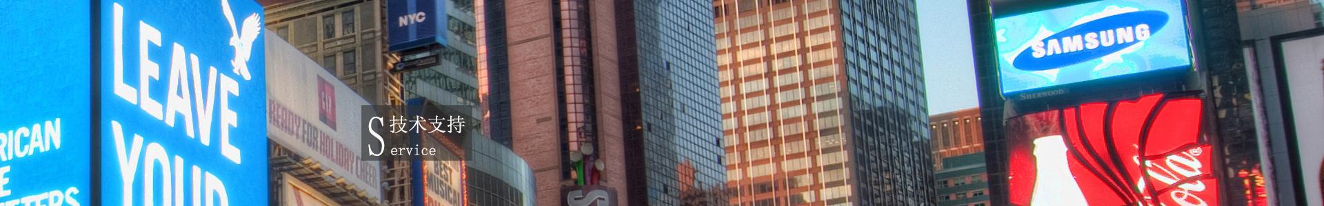 LED租赁大屏幕