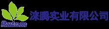 江西涞腾实业有限公司