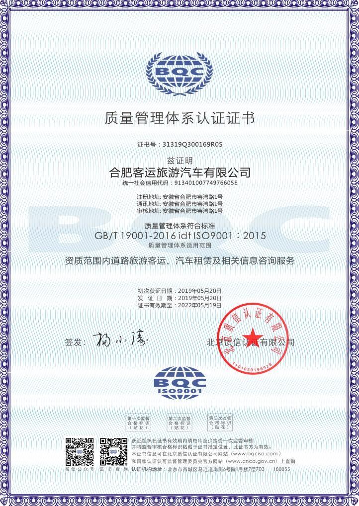 ISO9001证书样本中文2