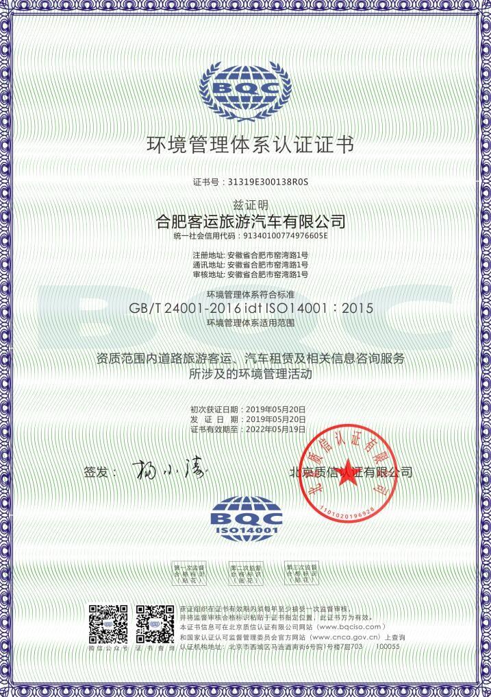 ISO14001证书样本中文2