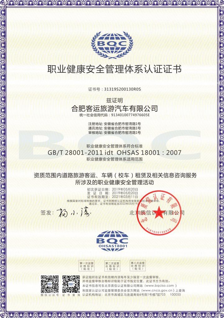 OHSAS18001证书样本中文2