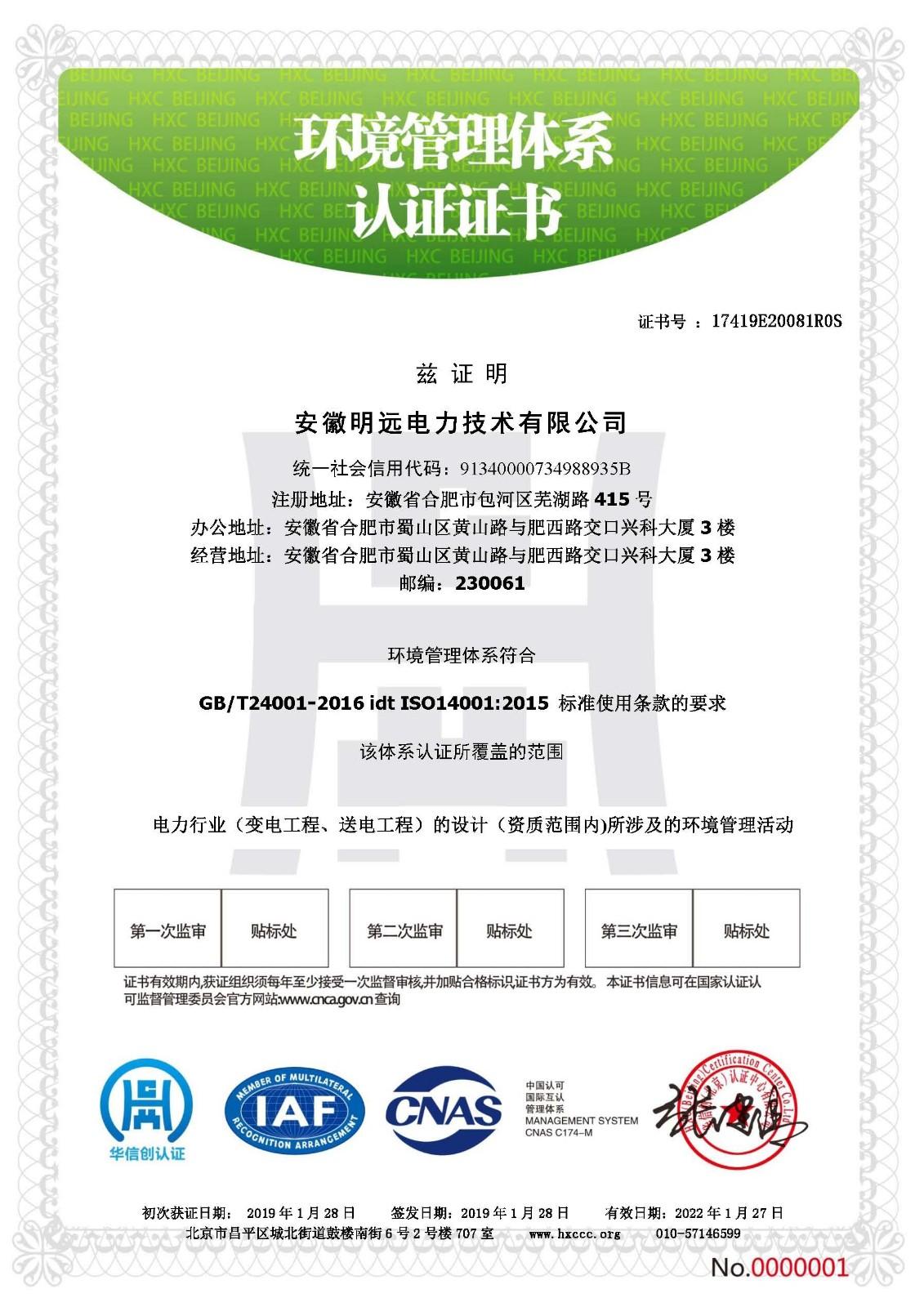 ISO14001证书样本中文3