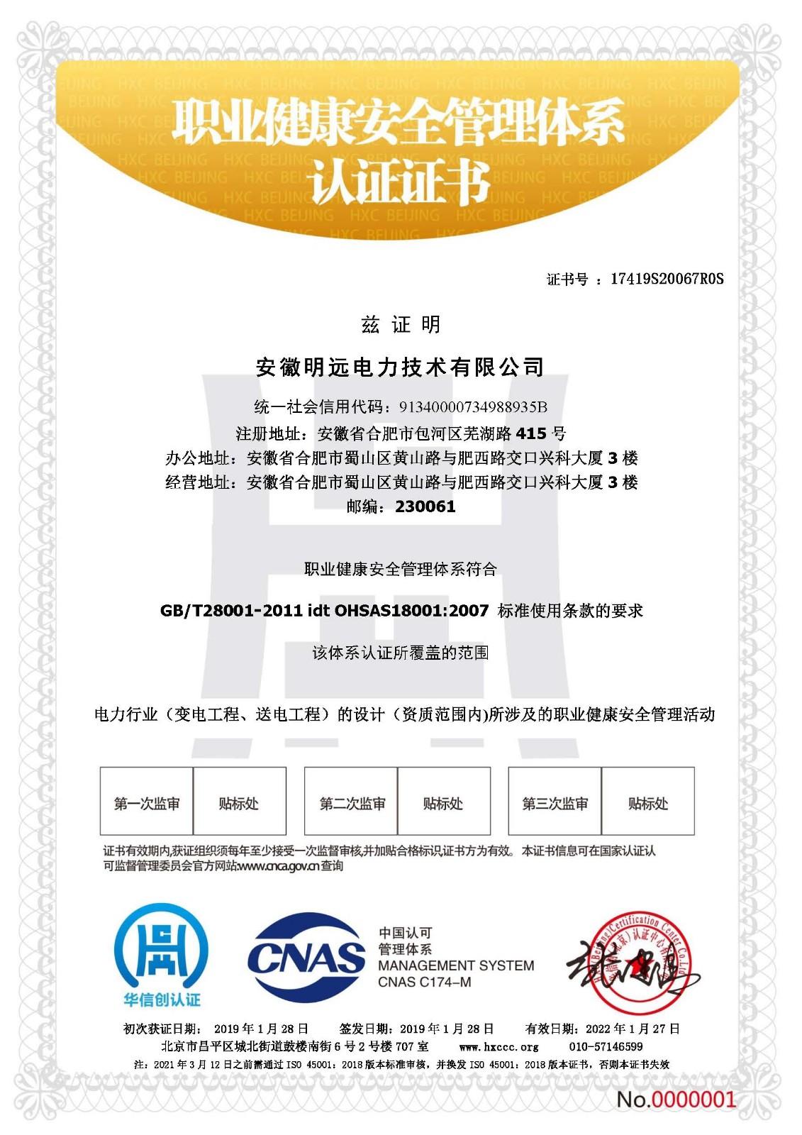 OHSAS18001证书样本中文3