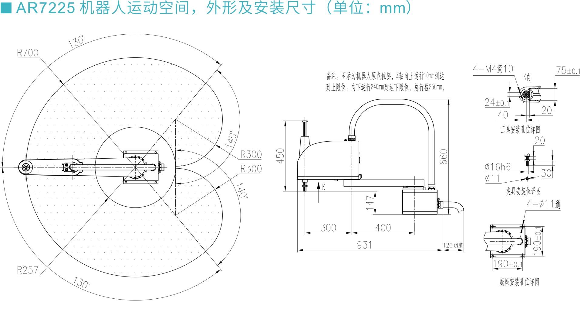 众为兴SCARA四轴工业机械手AR7225 (700臂长)