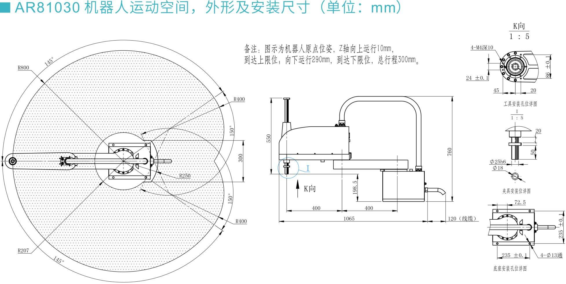 众为兴SCARA四轴机械手AR81030 安装尺寸