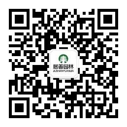 深圳市居善园林工程有限公司