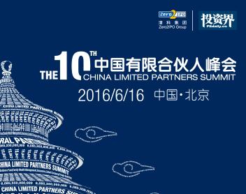 第十届中国有限合伙人峰会