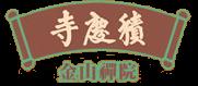 平昌县积庆寺
