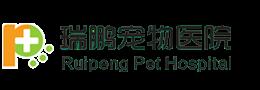 瑞鹏宠物医疗集团股份有限公司