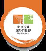 北京乐健东外门诊部有限公司