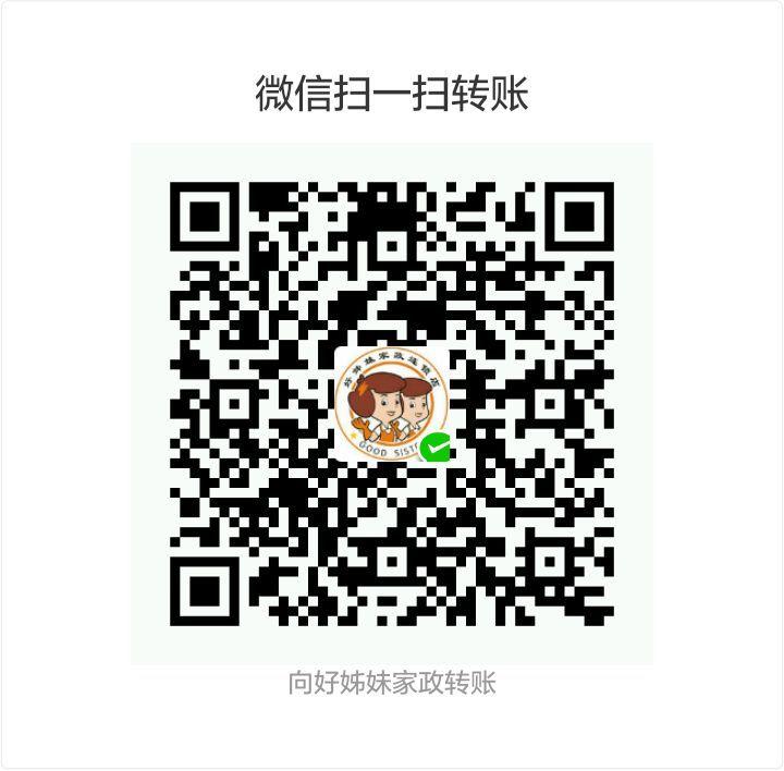 深圳好姊妹家政连锁管理有限公司