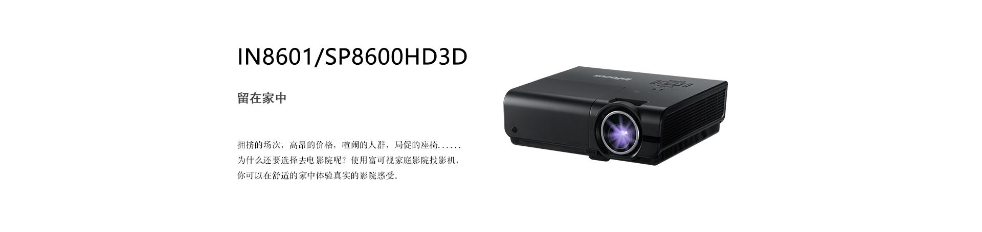 IN8601/SP8600HD3D
