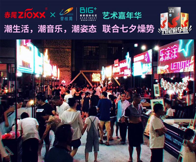 赤尾×碧桂园打造艺术夜市嘉年华,热力点燃七夕