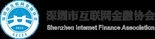 深圳市互联网金融协会