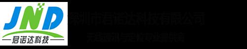 深圳市君诺达科技有限公司