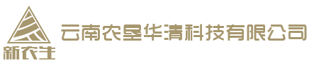 云南农垦华清科技有限公司