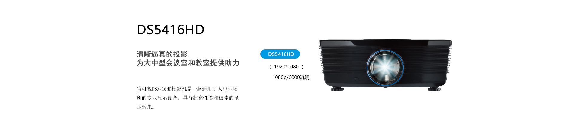 DS5416HD