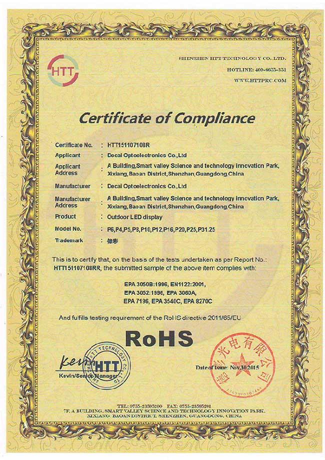RoHS 认证