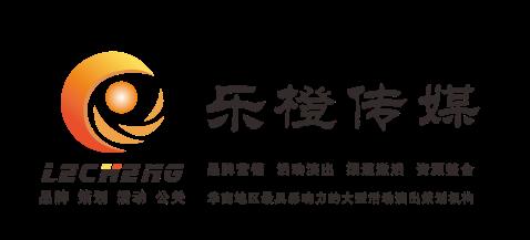 台湾樂橙文化傳播有限公司