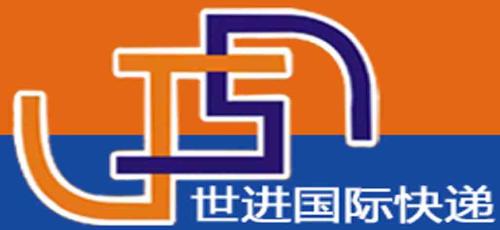 青岛国际快递-青岛世进国际物流有限公司
