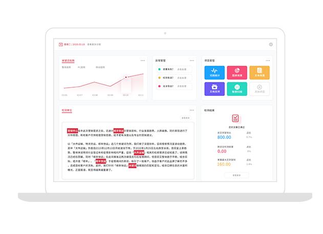 深度图解网赢战车最新版WIN6.0系统:像管理竞价广告一样管理SEO