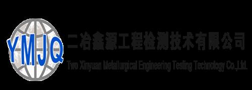 二冶鑫源工程检测技术武汉有限公司