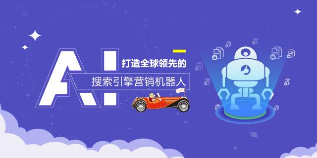 满载而归 犀牛云·网赢战车剖析2019年营销的新思维、新洞见 AI营销推广