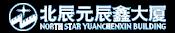 北京北辰实业集团有限责任公司元辰鑫物业管理分公司