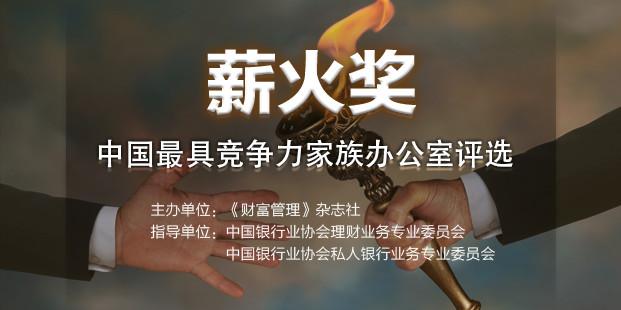 """谁是""""中国最具竞争力家族办公室""""?"""